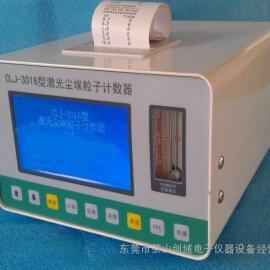 CLJ-3016粉尘测试仪、(液晶屏)激光半导体尘埃粒子计数器