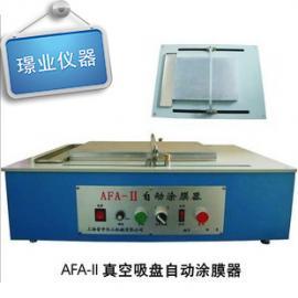 AFA-II自�油磕て�