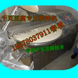 变频高速斩拌机4500转适用于千页豆腐加工设备,春秋免费工艺