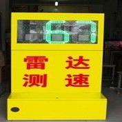 施工雷达测速仪测速屏车速反馈仪