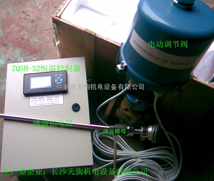 ZQSH-50型恒温控制器温控阀
