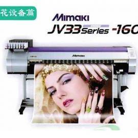 全网最优惠MIMAKI JV33-160系列大副面压电设备