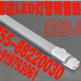 微波雷达感应灯管 地下车库感应灯管T8 LED日光灯管 t81.2米灯管
