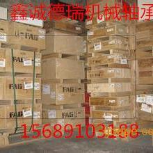 山东fag轴承一级代理商,FAG进口轴承济南经销处
