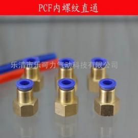 【厂家供应】PCF内螺纹直通气管快插省力终端接头