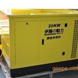伊藤静音汽油发电机20千瓦