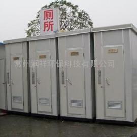 南通 张家港 江阴移动厕所租赁 常州润祥移动厕所厂家