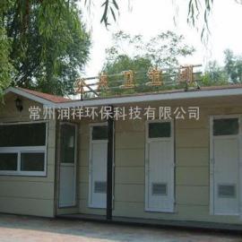 供应南通 张家港 江阴移动厕所 街道环保流动厕所