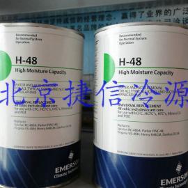 H48艾默生滤芯/制冷系统专用滤芯