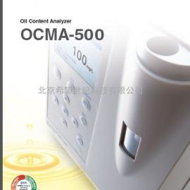 HORIBA(进口)红外测油仪OCMA-500