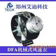 DFA机械式风速表