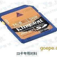 SD卡专用料
