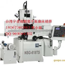 台湾宇青NC超精密平面磨床NSG-618TS