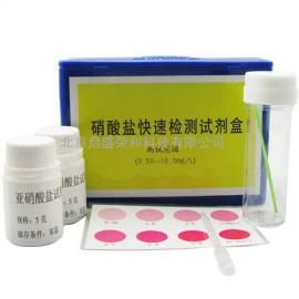 硝酸盐快速检测试剂盒分析盒