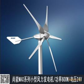 供应户外供电专用小型风力发电机MAX 600W