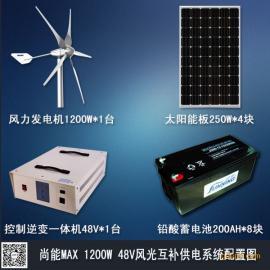 MAX-1200W�L光互�a�l�系�y配置方案偏�h家庭供�