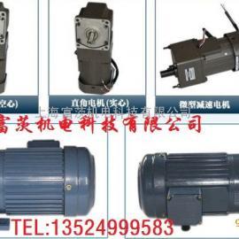 生物质燃烧机电机/颗粒燃烧机电机/生物质锅炉专用减速机