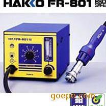 HAKKOFR-801 FR-801 801热风枪 拔放台 白光热风枪 HAKKO801