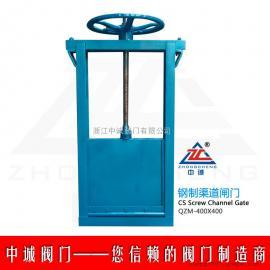 供应中诚QZM(CBZ)钢制渠道闸门