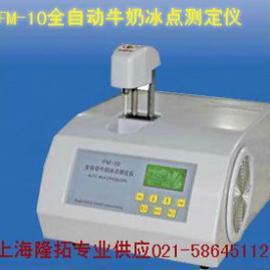 牛奶冰点测定仪,全自动牛奶冰点测定仪, 冰点渗透压仪