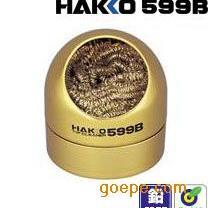 HAKKO599B 599B 白光599B 钢丝球清洁器 白光清洁器 清洁球