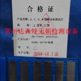 C型无损检测磁粉探伤灵敏度试片,磁力试片,磁痕试片