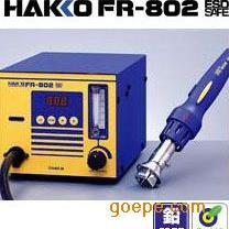 HAKKOFR-802 FR-802 数显热风枪 热风枪 白光802 802热风枪 风枪