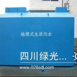 西昌一体化电站生活污水处理设备