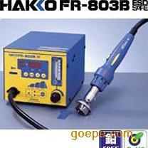 HAKKOFR-803B FR-803B FR-803 白光803 白光803B 综合维修台