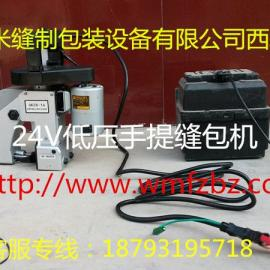 24V 低压手提缝包机(兰州)批发
