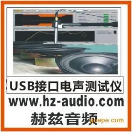 便携式USB接口最新扬声器测试系统,音响喇叭测试系统
