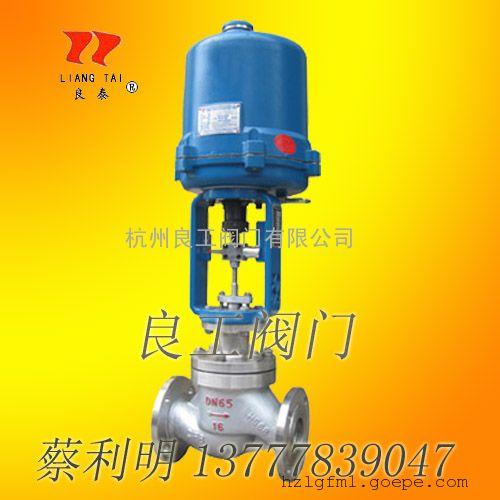 ZDLP-16C电子式电动单座二通调节阀(压力、流量、温度调节)
