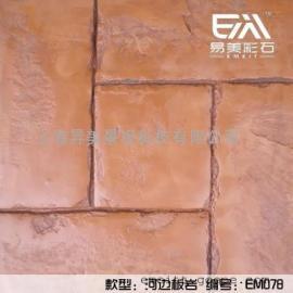 仿回行砖地面,水泥印花地坪,压模路面模具材料