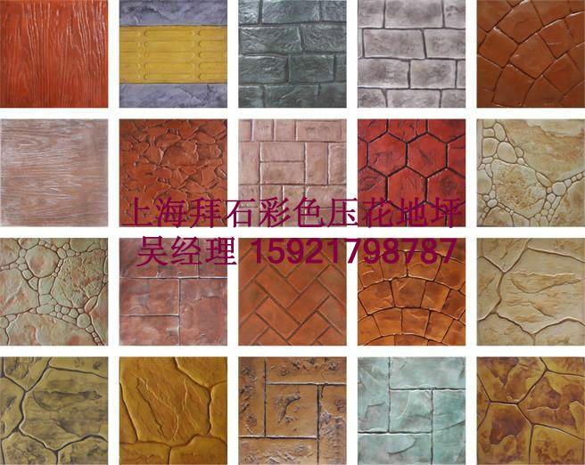 【热销】湖南杭州合肥彩色艺术压花地坪-压花混泥土模具施工