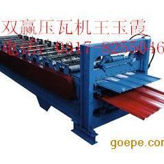 840/910型双层压瓦机