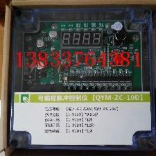 喷涂设备QYM-ZC-10D型脉冲控制仪