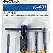 HOZAN/K-431 螺纹丝锥套件 K-431 进口螺纹丝锥套件
