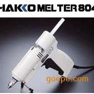 HAKKO804 白光804 热熔胶枪 熔胶枪 胶枪 进口胶枪 白光胶枪