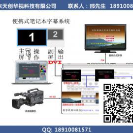 便携式笔记本高清字幕系统