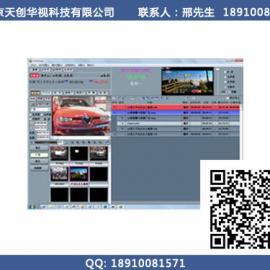 TC5000高清硬盘播出系统