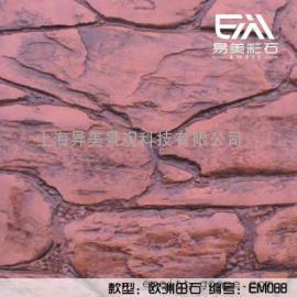 水泥仿石路面,压花地面,印模地坪