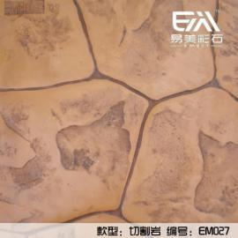 彩色仿石地坪,压花地面,仿石纹路面》-《材料模具