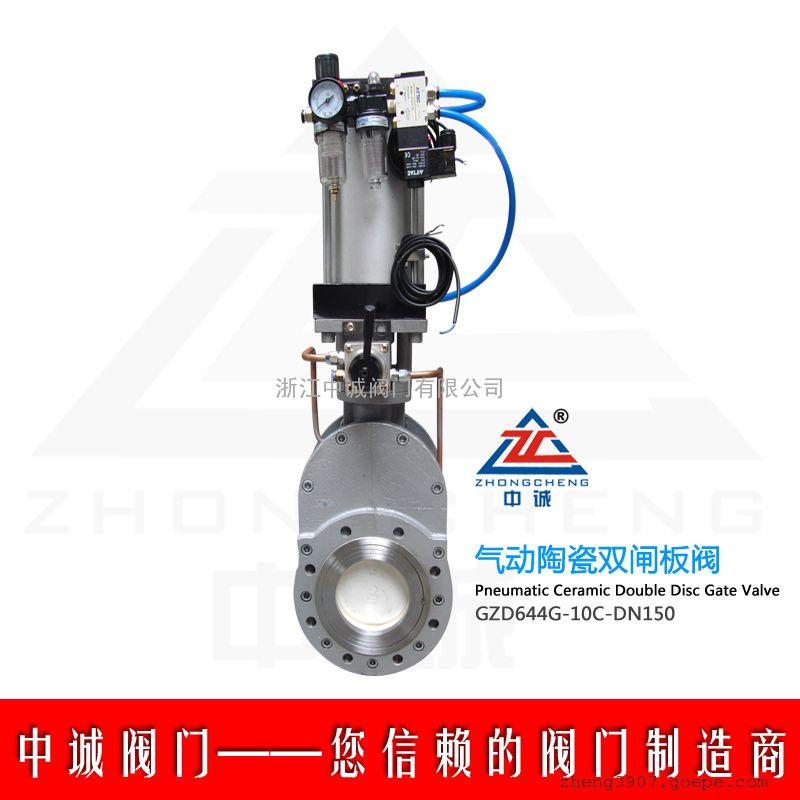 供应中诚Z644TC气动陶瓷双滑板闸阀