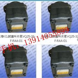 KCL油泵,台湾凯嘉液压油泵50T-36-F-RR-01