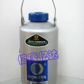 YDS-2 东亚液氮罐 杜瓦瓶
