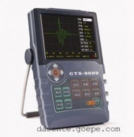 汕头CTS-9009数字式超声波探伤仪,超声波探伤仪器