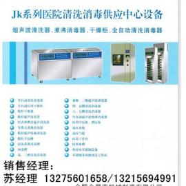 合肥医用供应室清洗消毒设备厂家