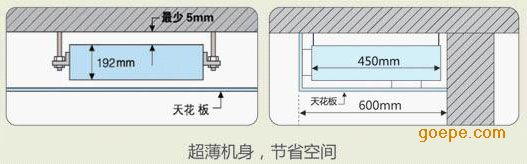 日立中央空调超薄室内机仅为192mm