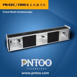 固定式频闪仪-PN-02C/1000频闪仪/频闪灯/闪频灯