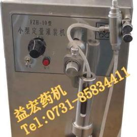 FZH小型定量液体灌装机_小型灌装机_口服液灌装机